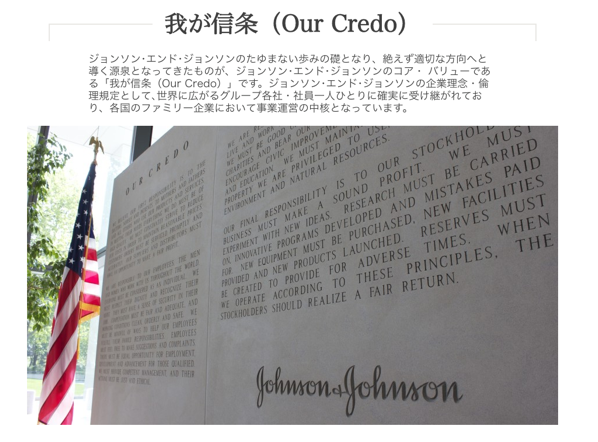 我が信条 Our Credo ジョンソン エンド ジョンソン